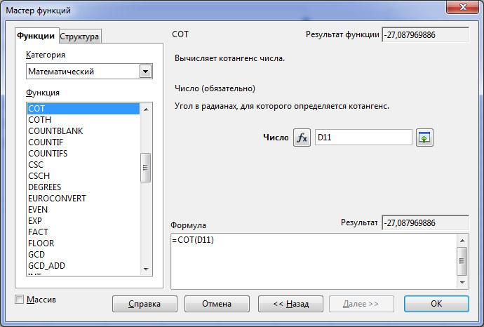 Скачать бесплатно программу openoffice calc