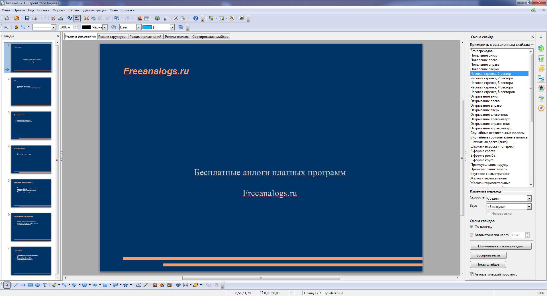 Описание бесплатной программы OpenOffice (аналог Microsoft