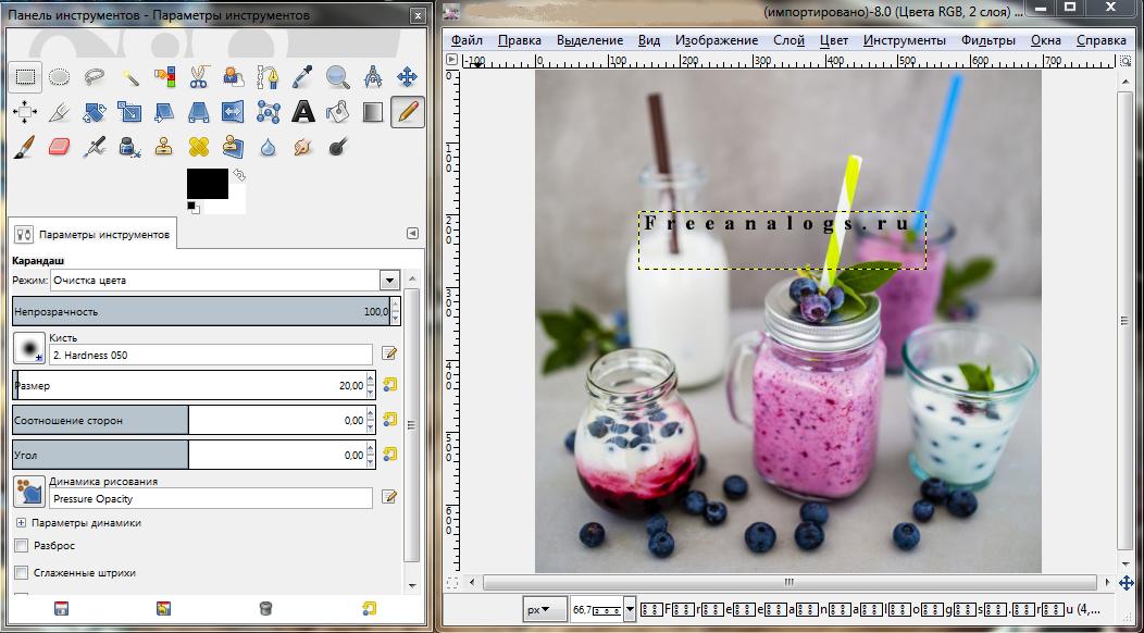 бесплатный аналог программы фотошоп