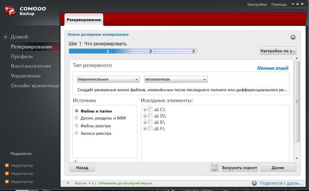 Скачать программу для резервного копирования операционной системы
