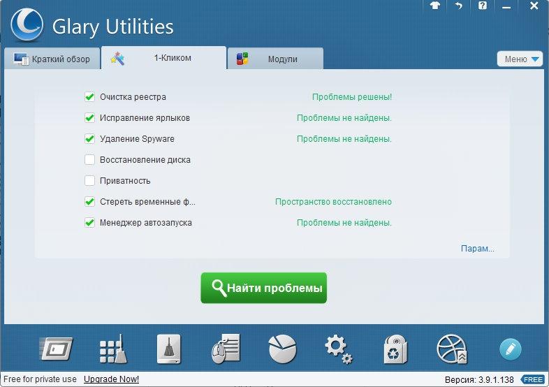 Программы оптимизаторы скачать бесплатно