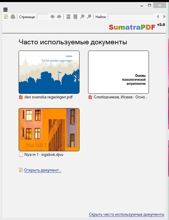 скачать бесплатную программу пдф на русском языке - фото 2