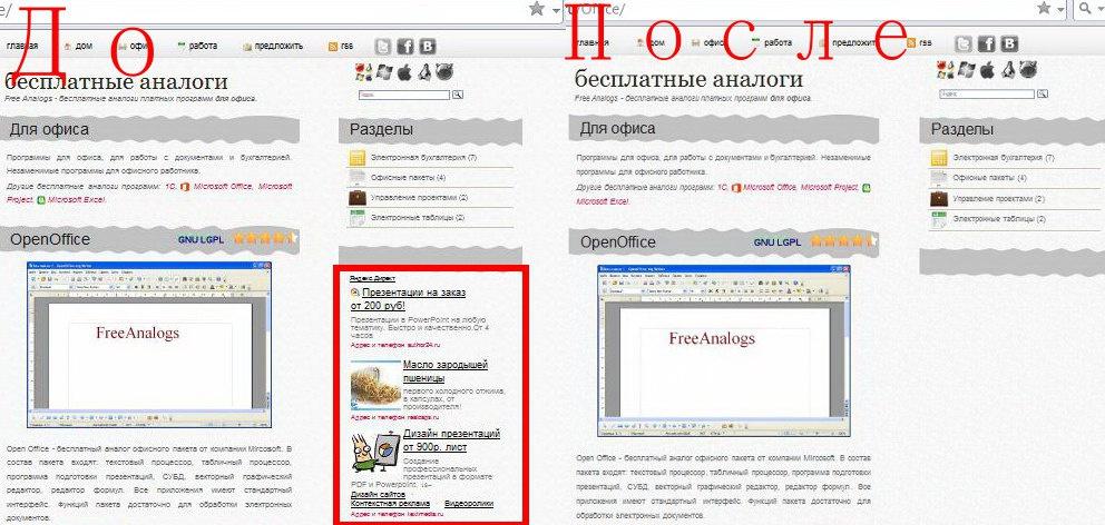 Скачать программа блокировки рекламы в интернете на русском