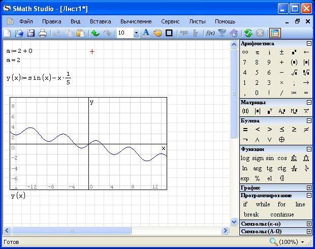 Программа Для Математических Расчетов - фото 8