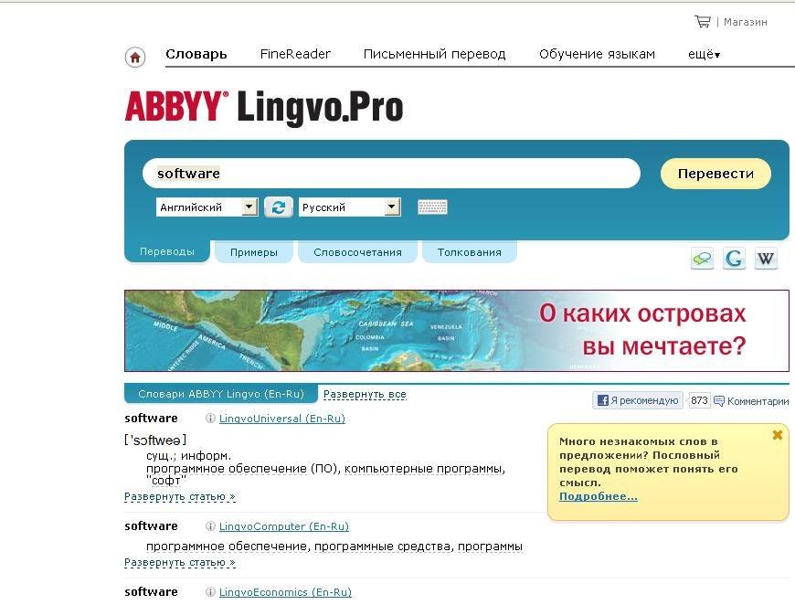 Бесплатные онлайн сервисы, аналоги ABBYY Lingvo x5