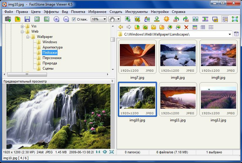 скачать программу для просмотра картинок на компьютере - фото 2