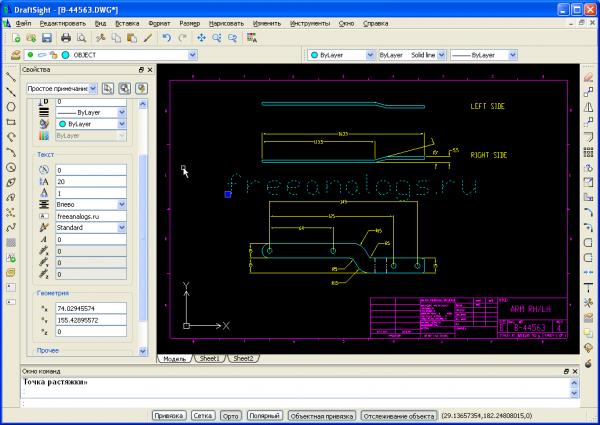 Бесплатная программа DraftSight Free CAD