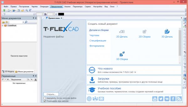 Бесплатная программа T-FLEX CAD