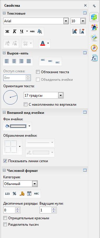 Описание бесплатной программы OpenOffice Calc (аналог